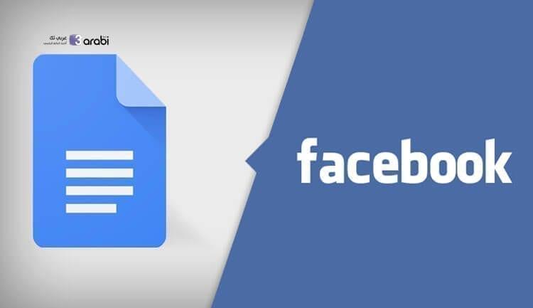 كيفية نقل جميع منشورات Facebook النصية إلى مستندات Google