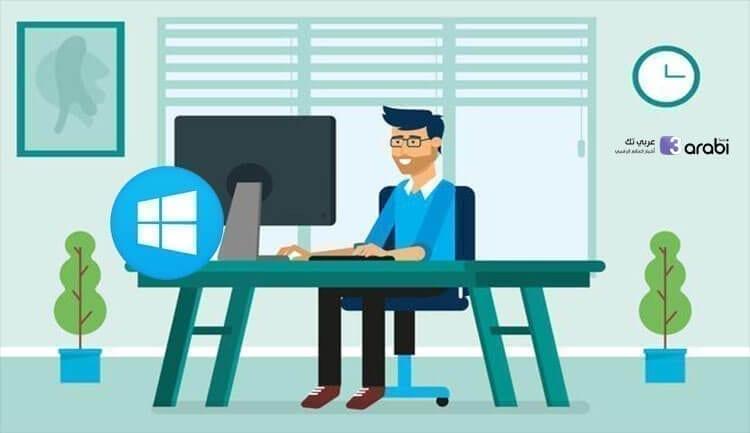 كيف تصبح مستخدم متميز لنظام التشغيل ويندوز 10