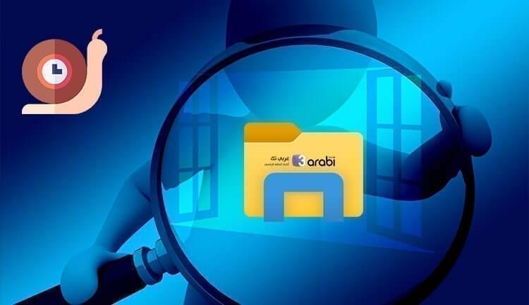 مستكشف الملفات في نظام التشغيل ويندوز 10 بطئ ؟ إليك أبرز الحلول