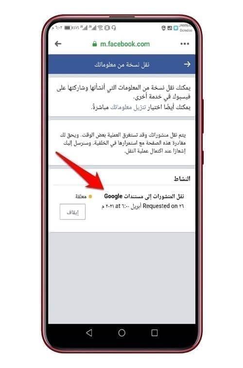نقل جميع منشورات Facebook النصية إلى مستندات Google 2