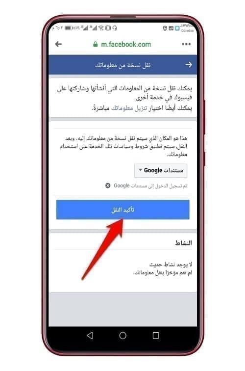 نقل جميع منشورات Facebook النصية إلى مستندات Google 1