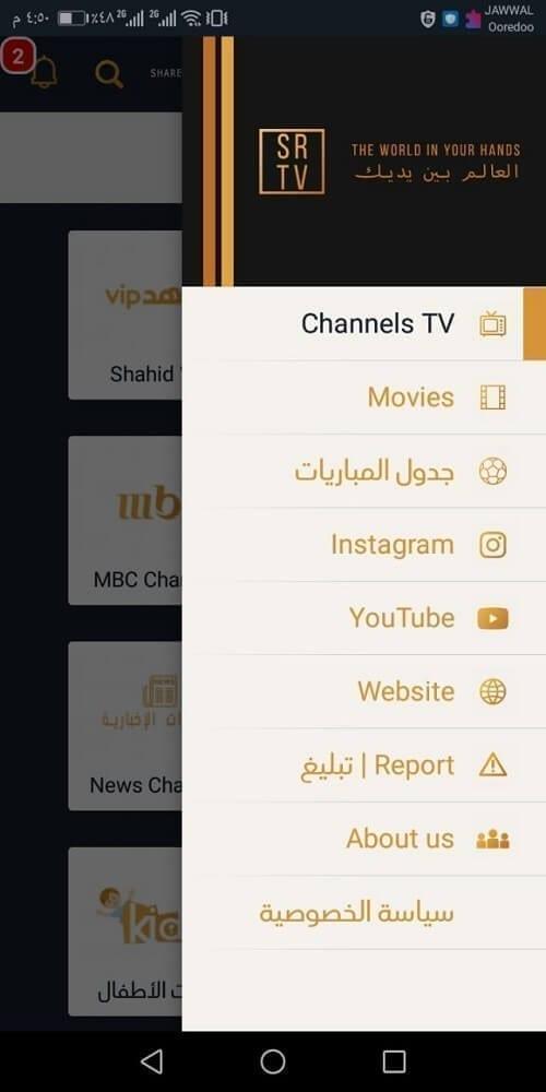 تطبيق SR TV 2