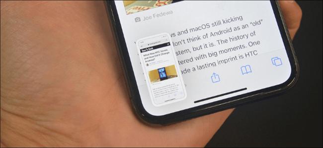 لقطة شاشة بدون أن تظهر صورة المعاينة المصغرة في هاتف الآيفون