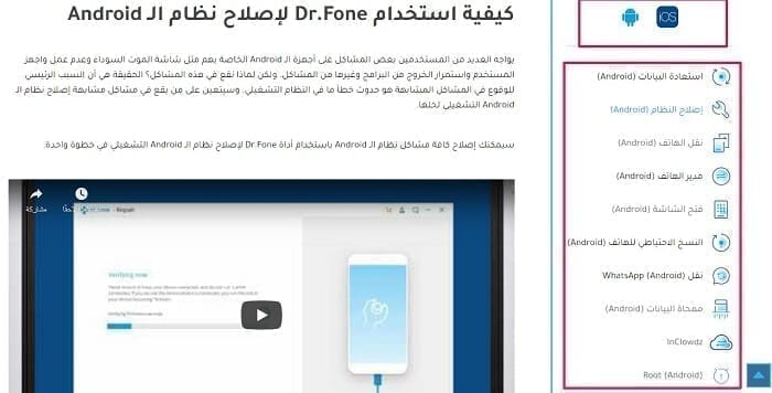 التعامل مع أدوات تطبيق dr.fone