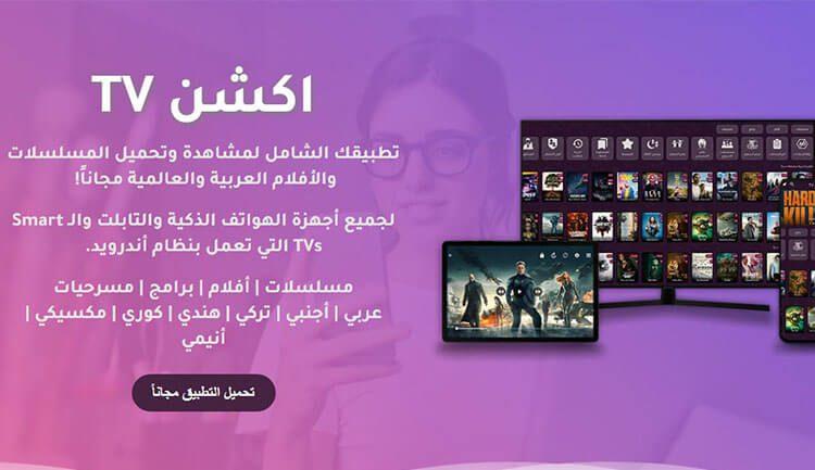 التطبيق الأقوى لمشاهدة القنوات العالمية والمسلسلات والأفلام تطبيق Action TV