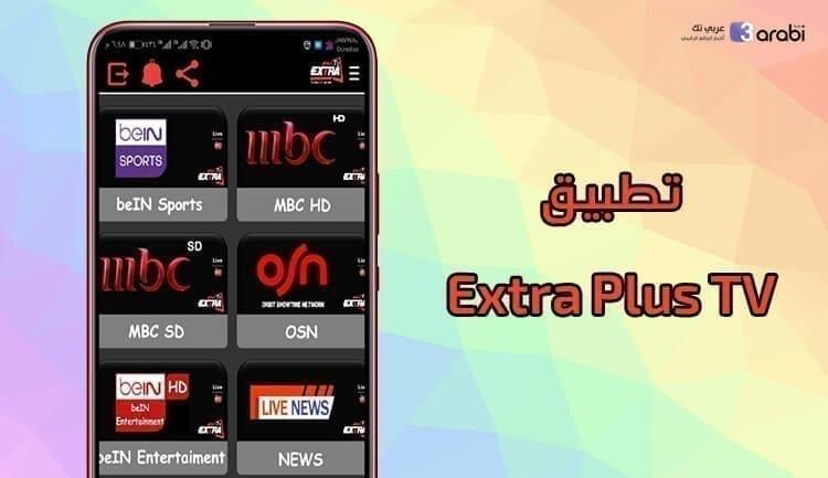 تطبيق جديد لمشاهدة القنوات المشفرة بدون كود تفعيل تطبيق Extra Plus TV