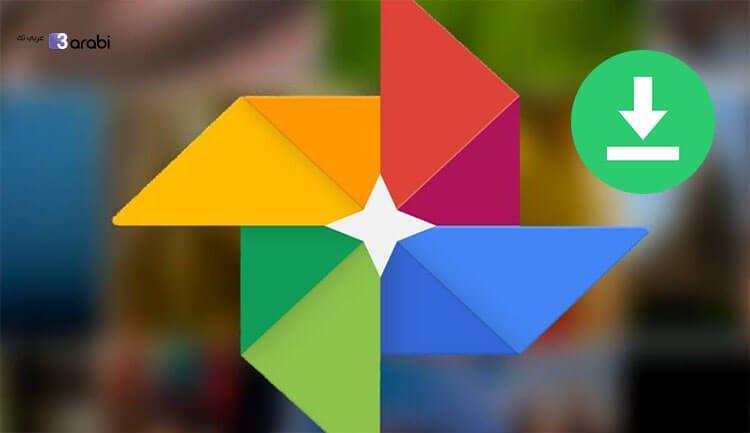 كيفية تحميل كافة الصور من تطبيق Google Photos بنقرة واحدة