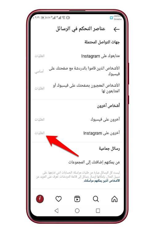إيقاف تشغيل طلبات الرسائل في Instagram