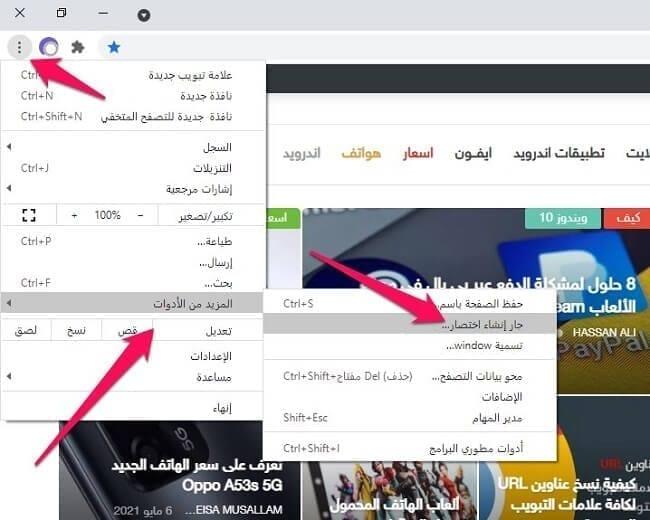 تحويل أي موقع ويب إلى تطبيق 1