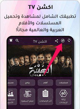 إيقاف الإعلانات داخل التطبيق