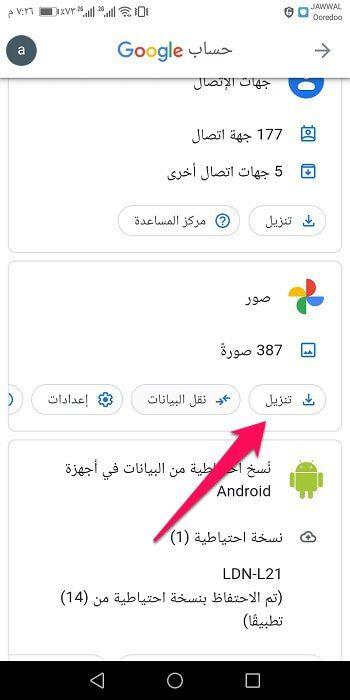 Google Photos 5
