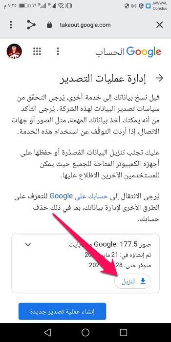 Google Photos 7