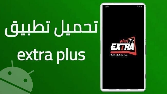 تطبيق Extra Plus TV