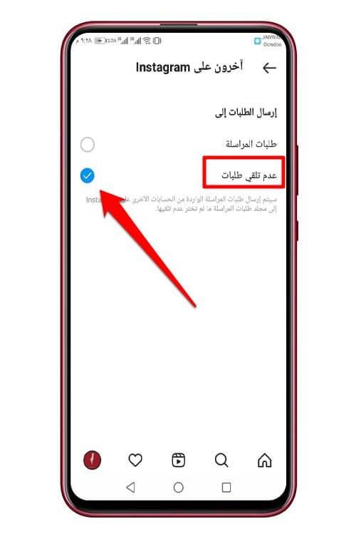 إيقاف تشغيل طلبات الرسائل في Instagram 1