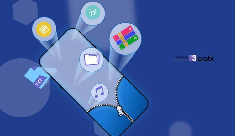 أكثر من 15 تطبيق لفتح جميع أنواع تنسيقات الملفات في هواتف الأندرويد