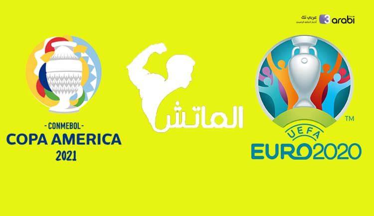 تطبيق الماتش لمشاهدة مباريات كأس اليورو 2020 وكوبا أمريكا بدون تقطيع