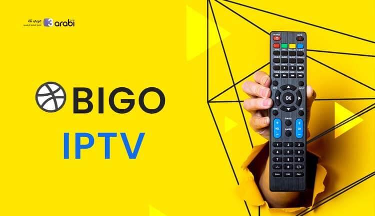 شاهد قنوات BeinSports من جودة SD وحتى 4K مجانًا عبر سيرفر IPTV هذا
