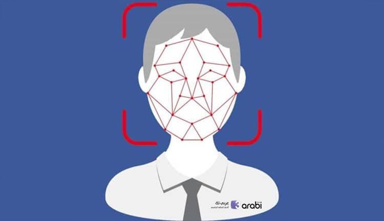 كيفية إيقاف ميزة التعرف على الوجه في فيسبوك Facebook