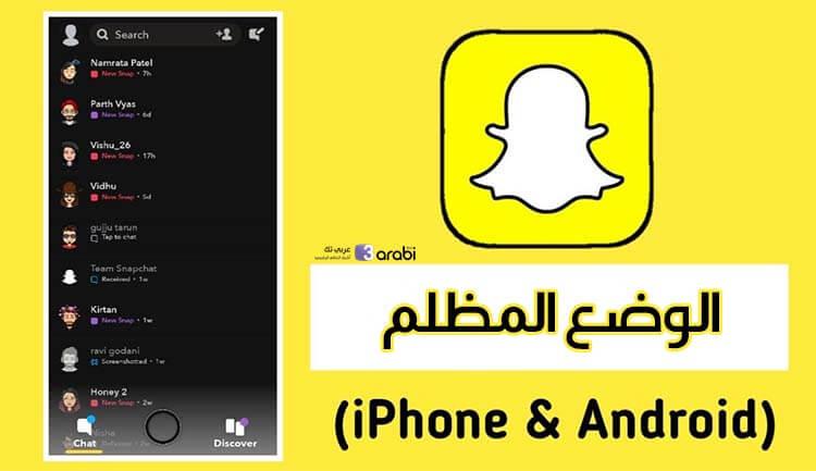 كيفية تفعيل الوضع المظلم في تطبيقSnapchat للأندرويد والآيفون