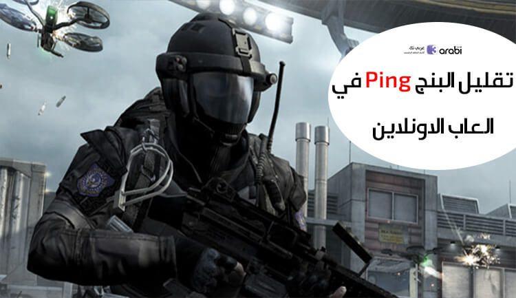 أفضل الطرق لتقليل البنج Ping في العاب الاونلاين وتسريع اللعب