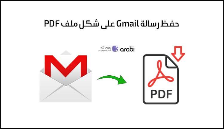 كيفية حفظ رسالة Gmail على شكل ملف PDF أنيق