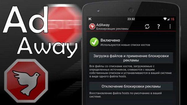 تطبيق AdAway