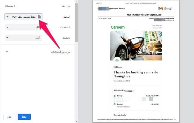 حفظ رسالة Gmail على شكل ملف PDF 2