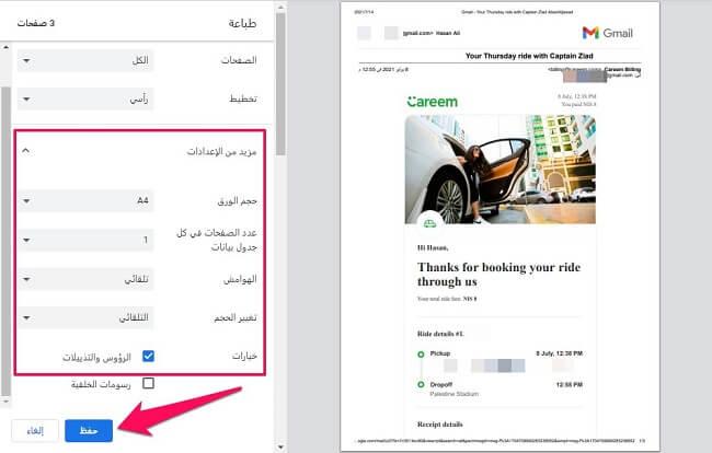 حفظ رسالة Gmail على شكل ملف PDF 3
