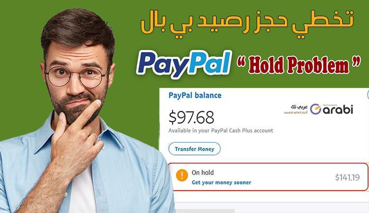 تخطي مشكلة حجز الأموال في حساب PayPal