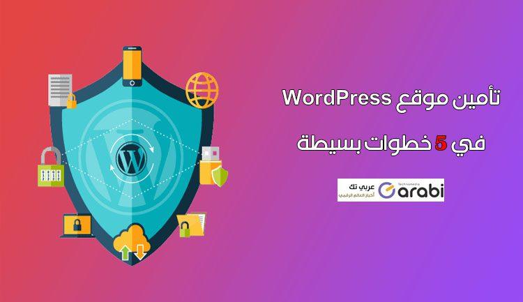 كيفية تأمين موقع WordPress الخاص بك في 5 خطوات بسيطة