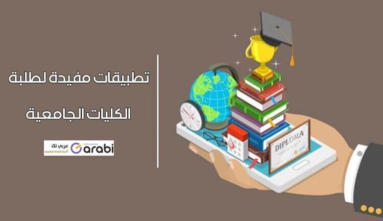 5 تطبيقات مفيدة لطلبة الجامعات للحصول على انتاجية أعلى