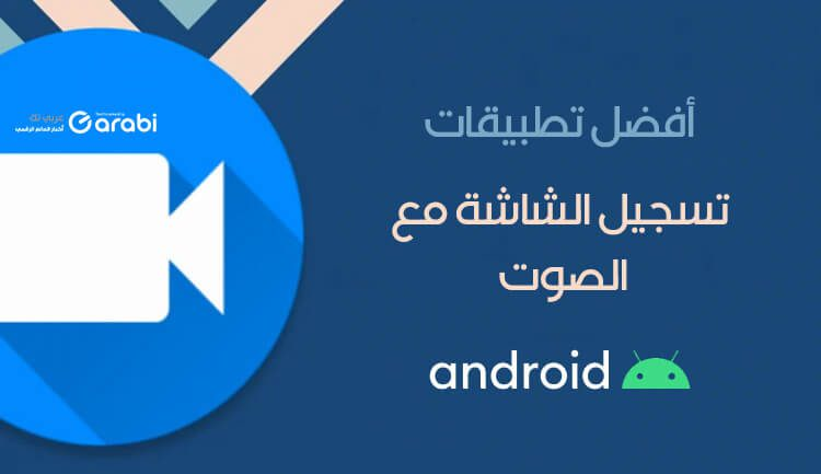أفضل تطبيقات تسجيل الشاشة مع الصوت الداخلي لهاتف الأندرويد