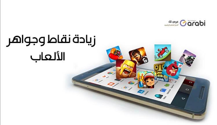 أفضل تطبيقات زيادة نقاط وجواهر الألعاب مجانًا لهواتف الأندرويد لعام 2021