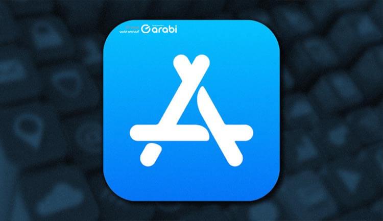 أفضل تطبيقات متجر App Store لعام 2021 لهواتف الآيفون