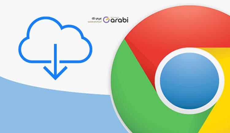 أفضل 10 إضافات إدارة التنزيلات لمتصفح Google Chrome