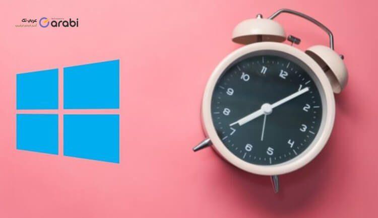 أفضل 5 تطبيقات منبه لنظامي التشغيل ويندوز 10 و 11