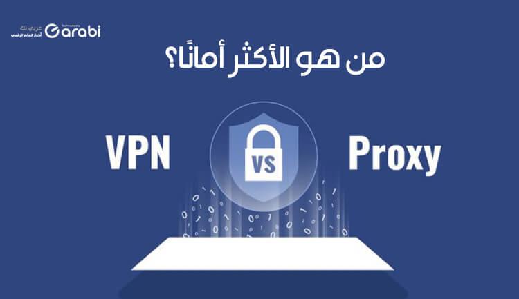 الفرق بين VPN و Proxy أيهما أفضل من أجل الحماية والخصوصية؟