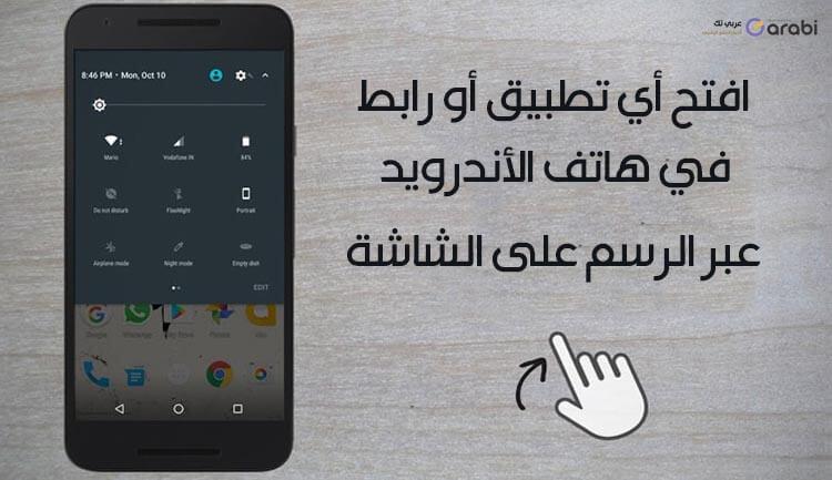 تطبيق Gesture افتح أي تطبيق أو رابط في هاتف الأندرويد عبر الرسم على الشاشة
