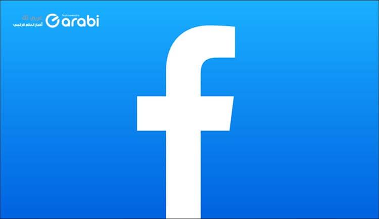 طريقة إخفاء عدد الإعجابات في تطبيق Facebook