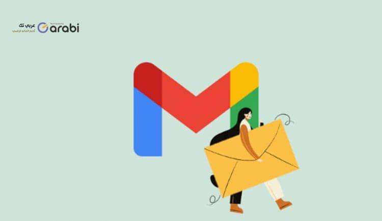 طريقة ارسال نفس البريد لأكثر من شخص مع اخفاء عناوين المستلمين في Gmail