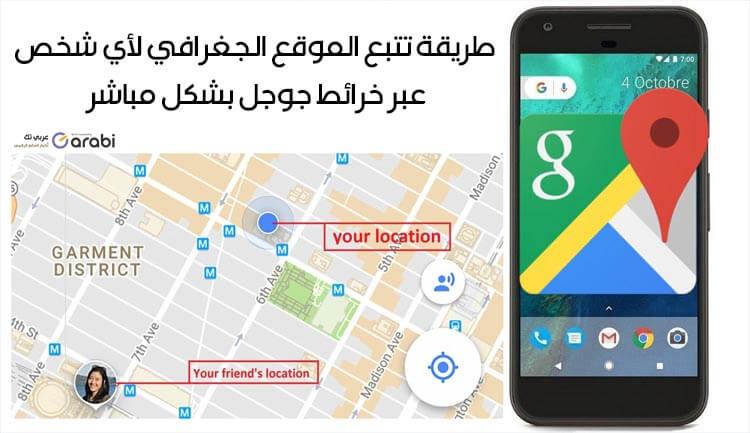 طريقة تتبع الموقع الجغرافي لأي شخص عبر خرائط جوجل بشكل مباشر