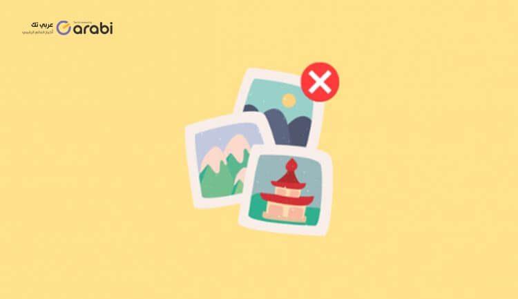 كيفية حذف الصور ومقاطع الفيديو التي تم نسخها احتياطيًا تلقائيًا من Android
