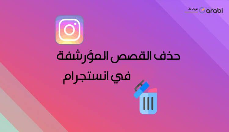 كيفية حذف القصص المؤرشفة في تطبيق انستجرام Instagram