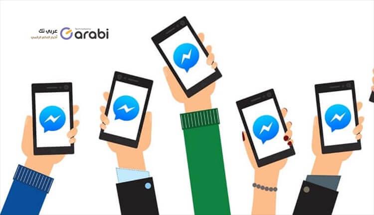 كيفية مشاركة موقعك الجغرافي مع الأصدقاء في تطبيق مسنجر Facebook