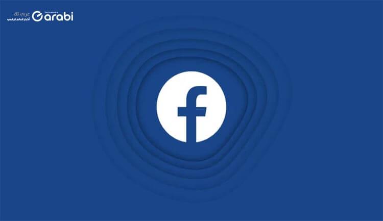 لا يمكن تسجيل الخروج من حساب Facebook؟ إليك أبرز الحلول لذلك