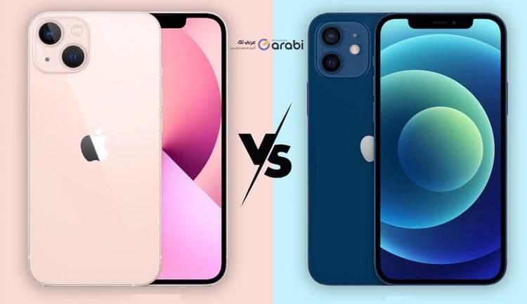 مقارنة بين هاتف iPhone 12 و iPhone 13 هل يستحق آيفون 13 الشراء؟