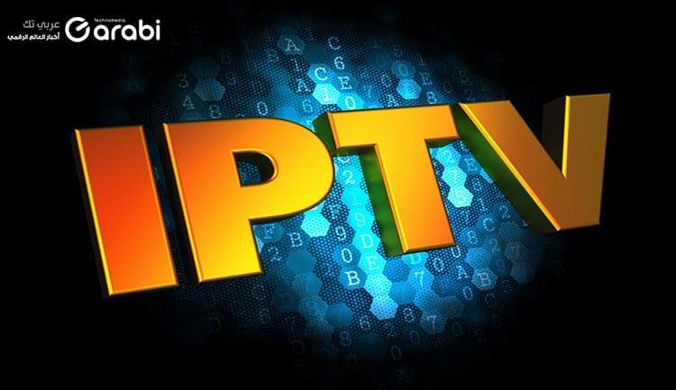 موقع جديد للحصول على سيرفر IPTV متجدد يضم مئات القنوات المشفرة
