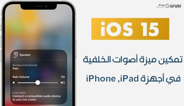 ميزة أصوات الخلفية في نظام iOS 15 ميزة مخفية تساعد على التركيز