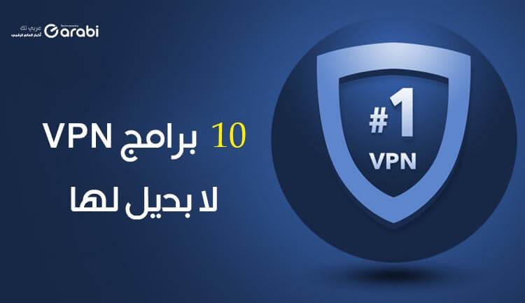 10 برامج VPN لا تبحث عن بديل لها
