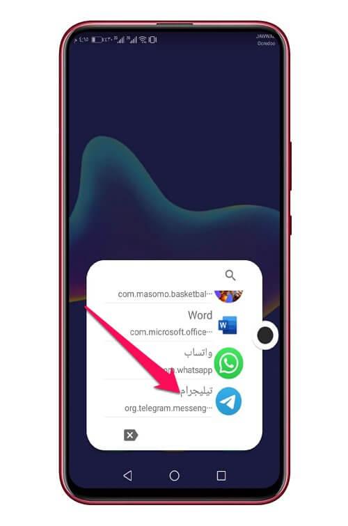 افتح أي تطبيق أو رابط في هاتف الأندرويد عبر الرسم على الشاشة 7